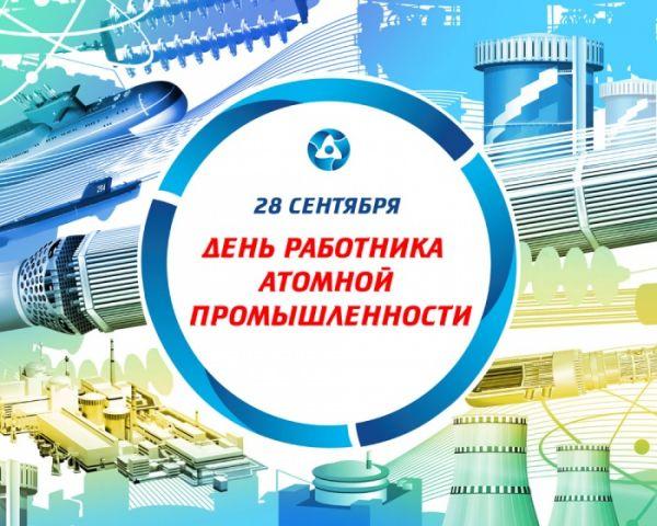 Поздравления с днем атомной промышленности