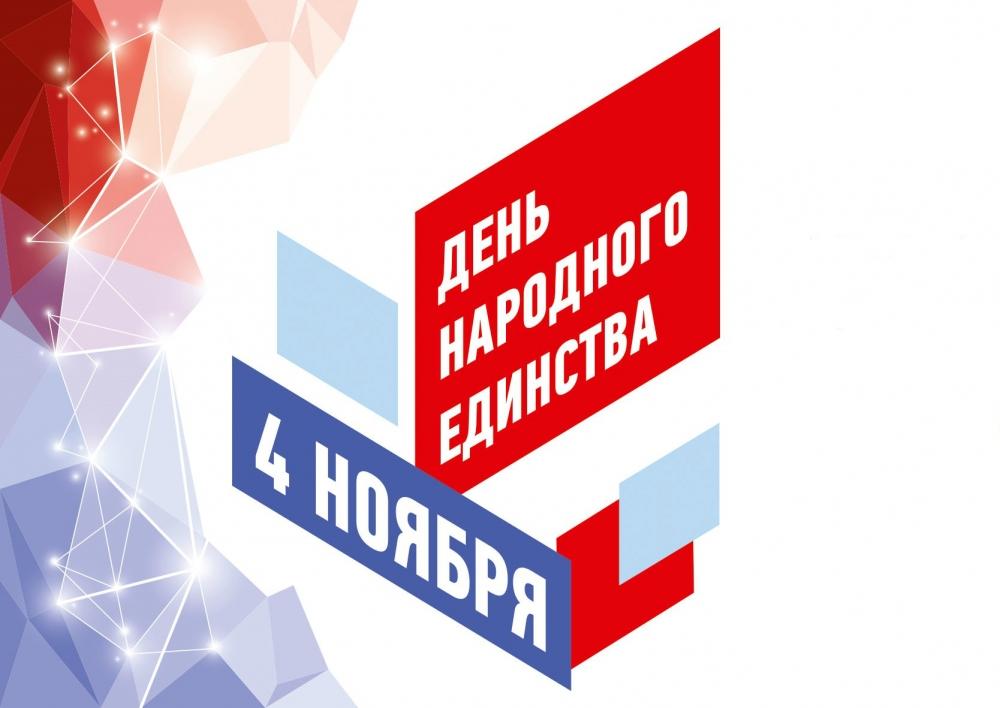 День народного единства 2019 в Нижнем Новгороде: программа мероприятий