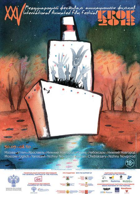фестиваль анимационных фильмов крок 2018