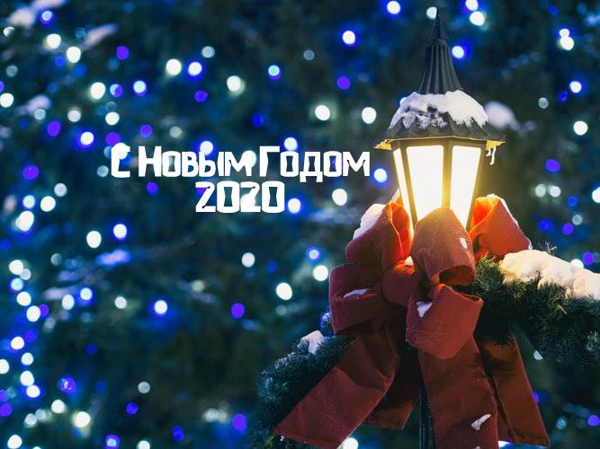 """Картинки по запросу """"с новым 2020 годом"""""""""""